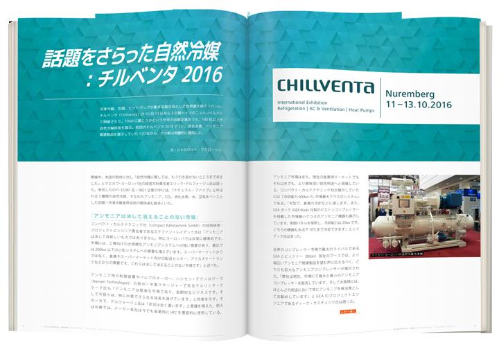 話題をさらった自然冷媒:チルベンタ2016