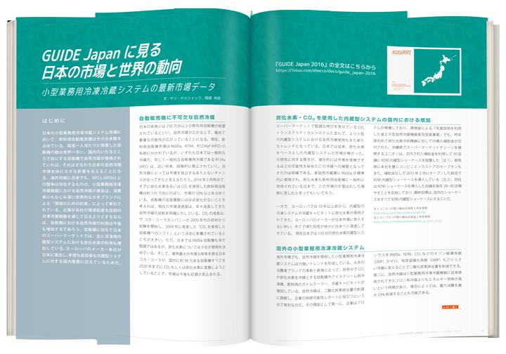 GUIDE Japanに見る日本の市場と世界の動向