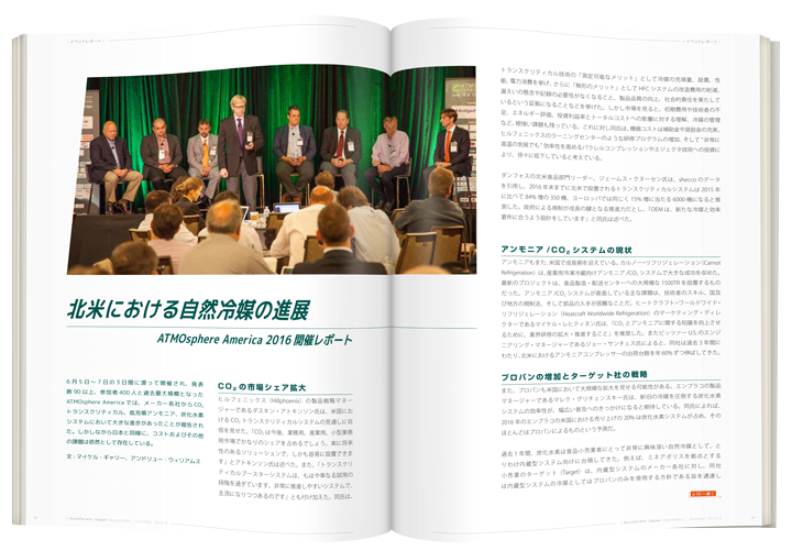 ATMOsphere America 2016 開催レポート