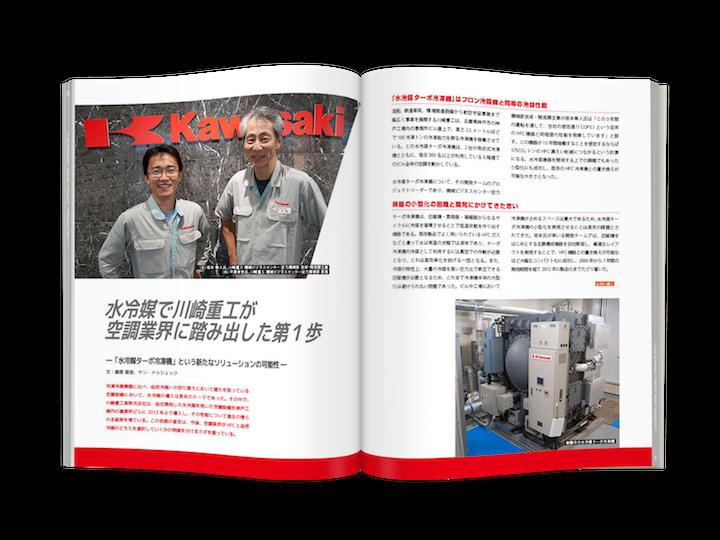 水冷媒で川崎重工が空調業界に踏み出した第1歩