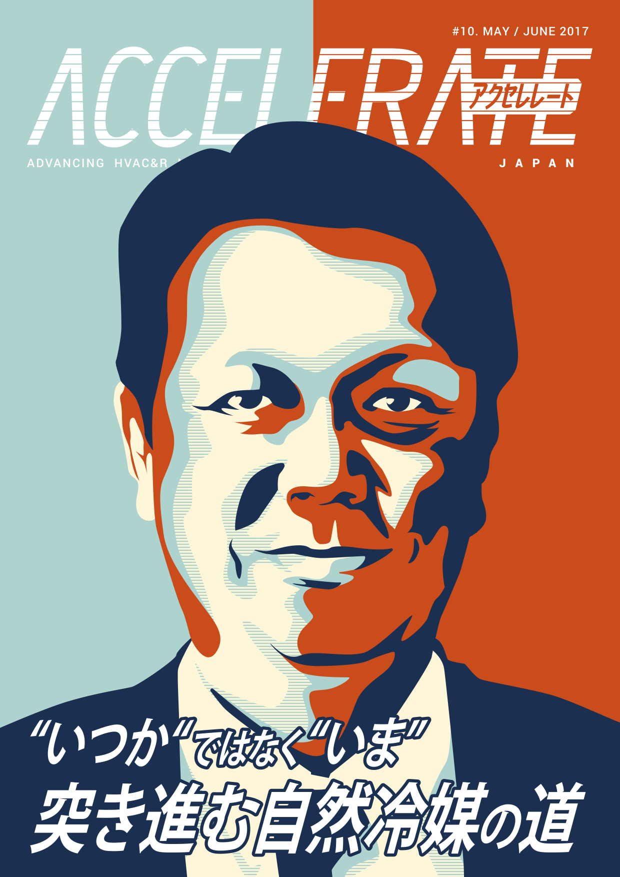 Accelerate japan read this issue voltagebd Images
