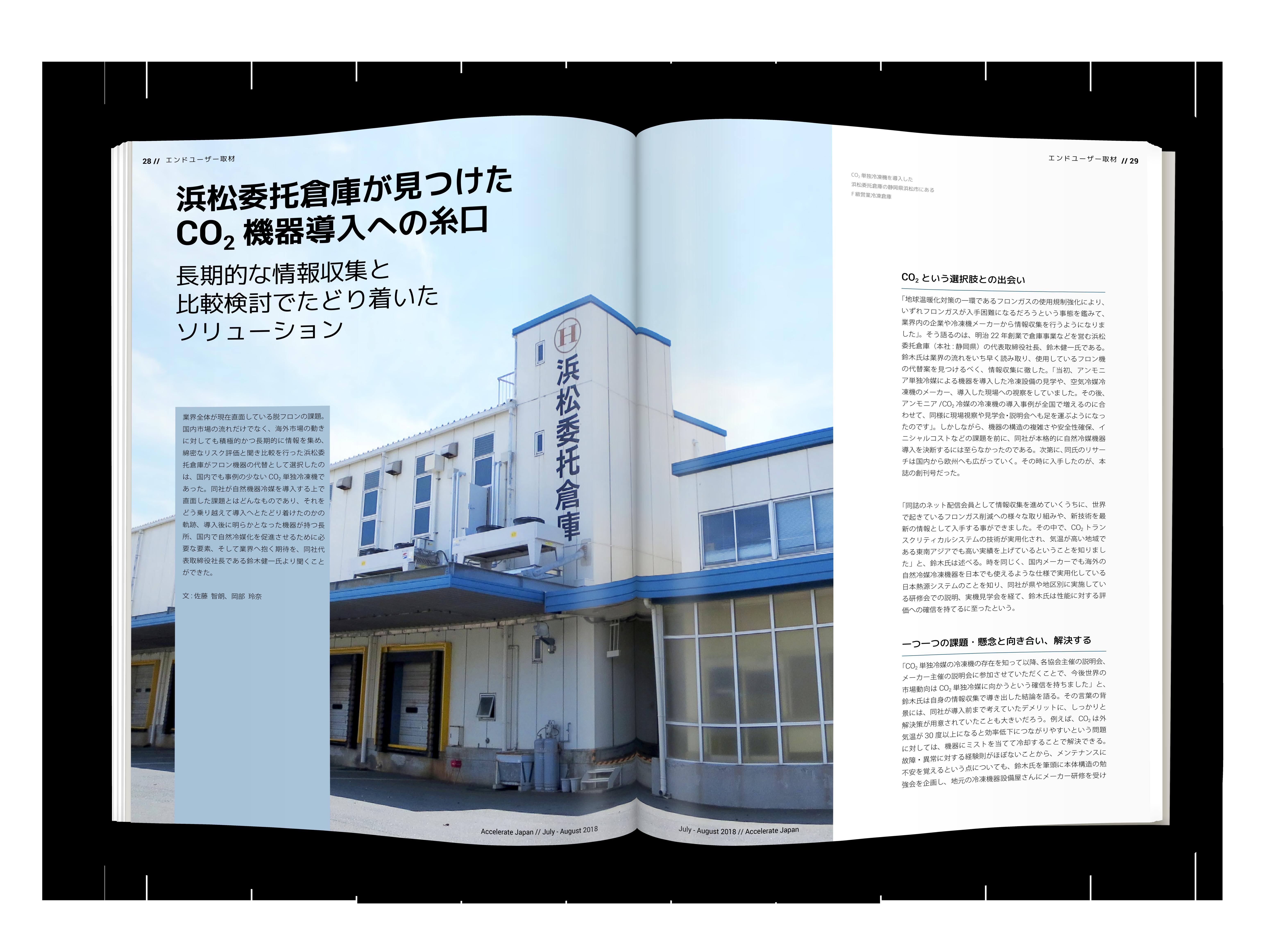 浜松委托倉庫が見つけたCO2機器導入への糸口
