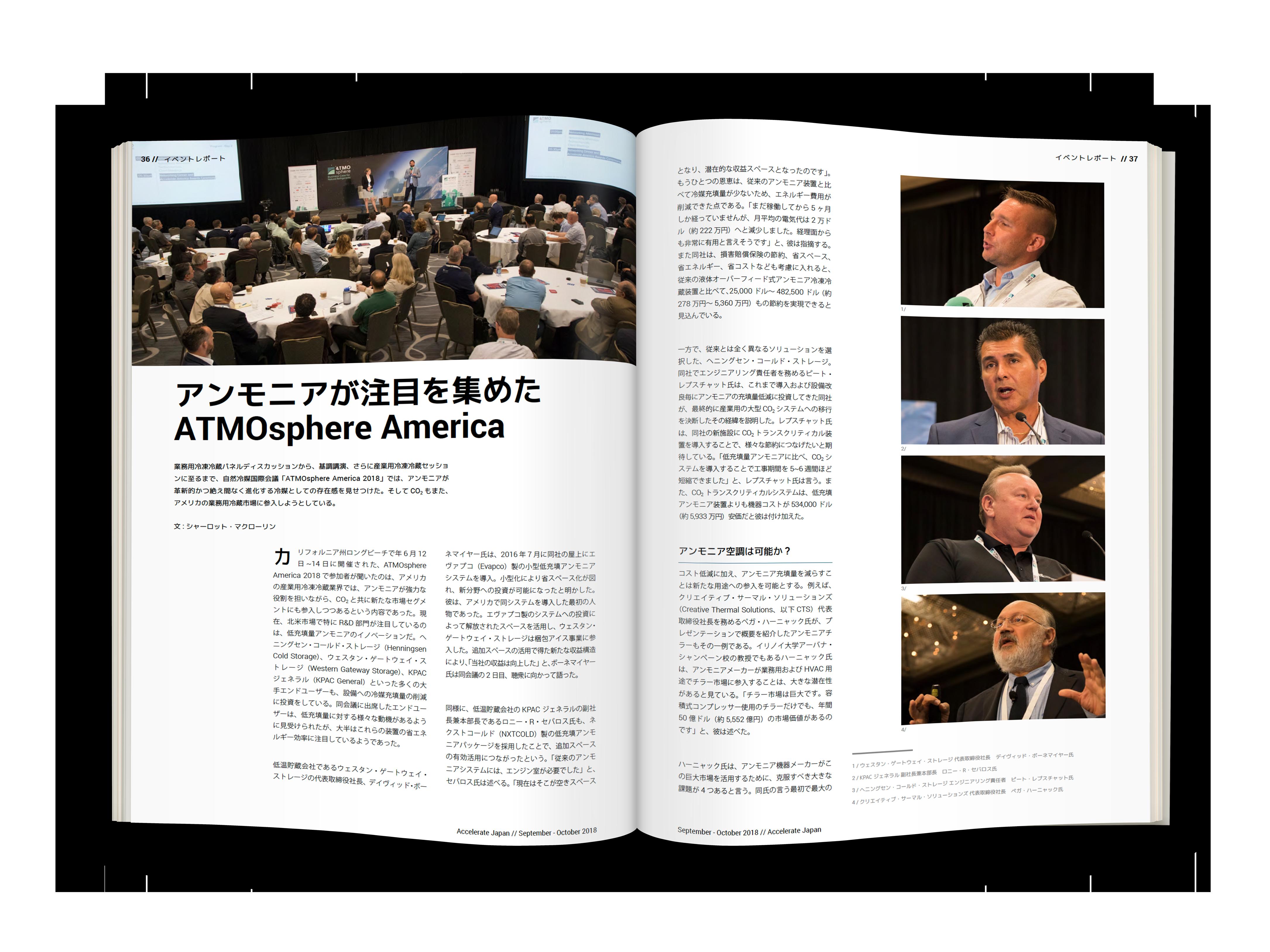 アンモニアが注目を集めたATMOsphere America