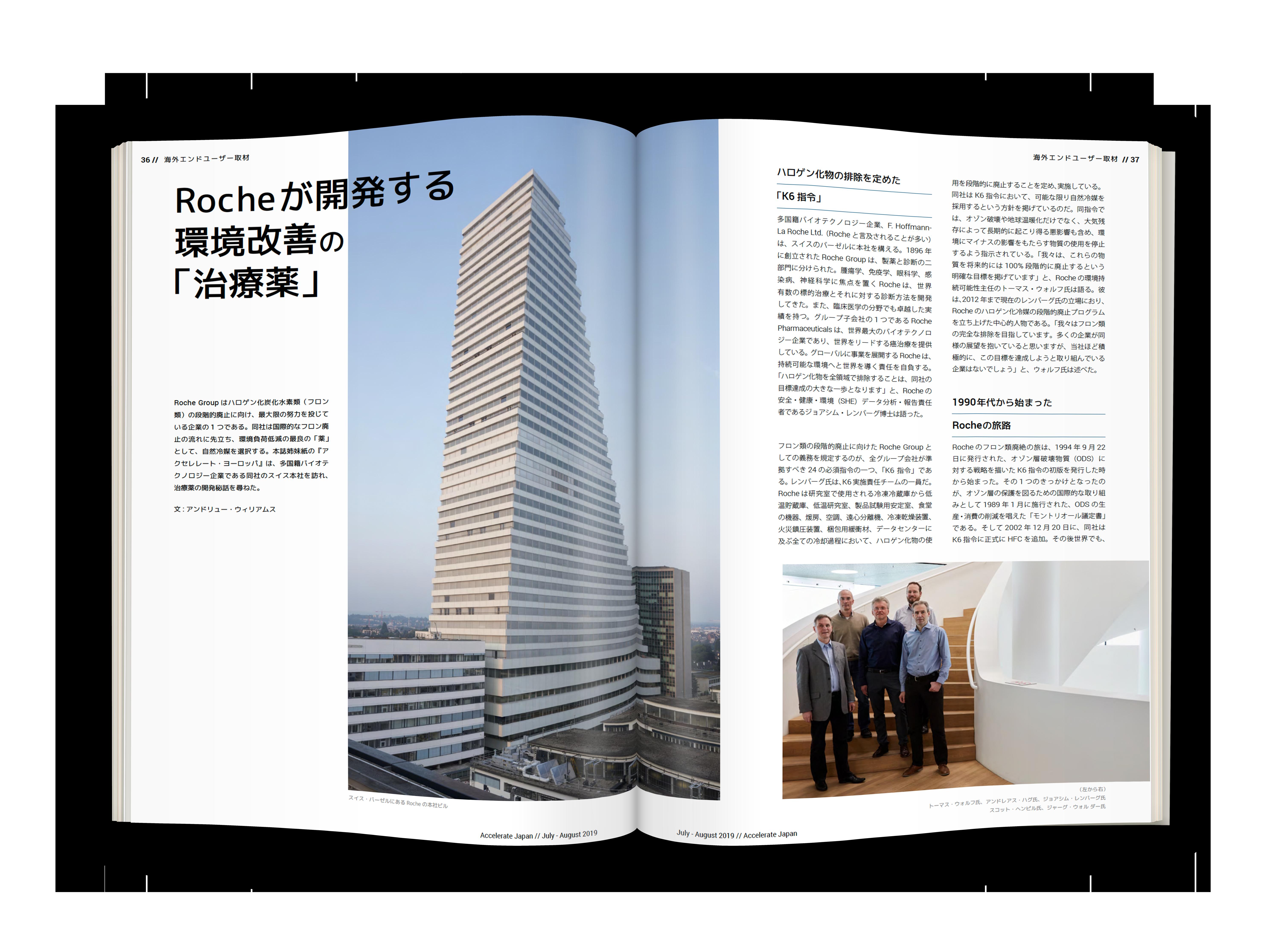 Rocheが開発する環境改善の「治療薬」
