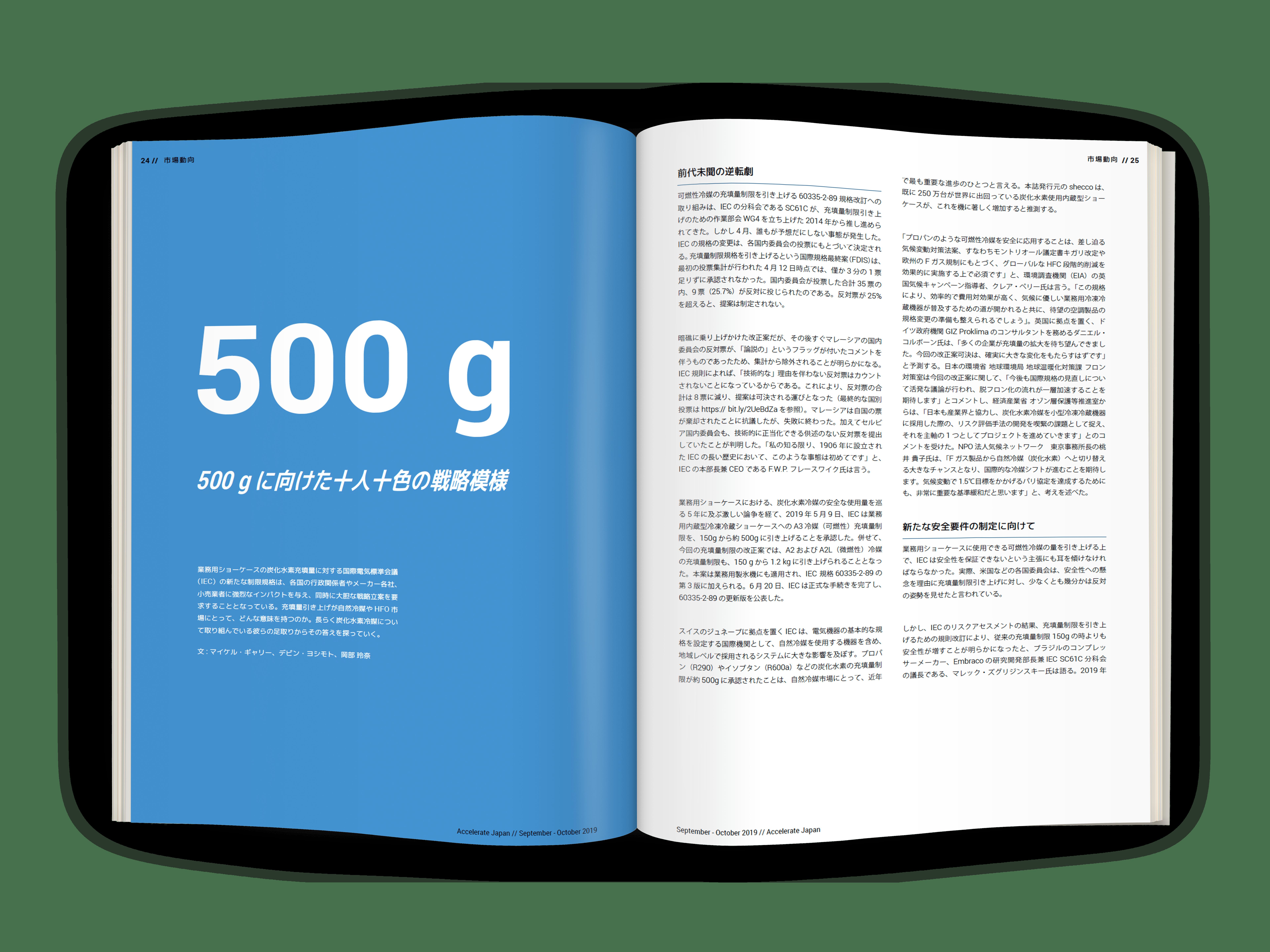 500gに向けた十人十色の戦略模様