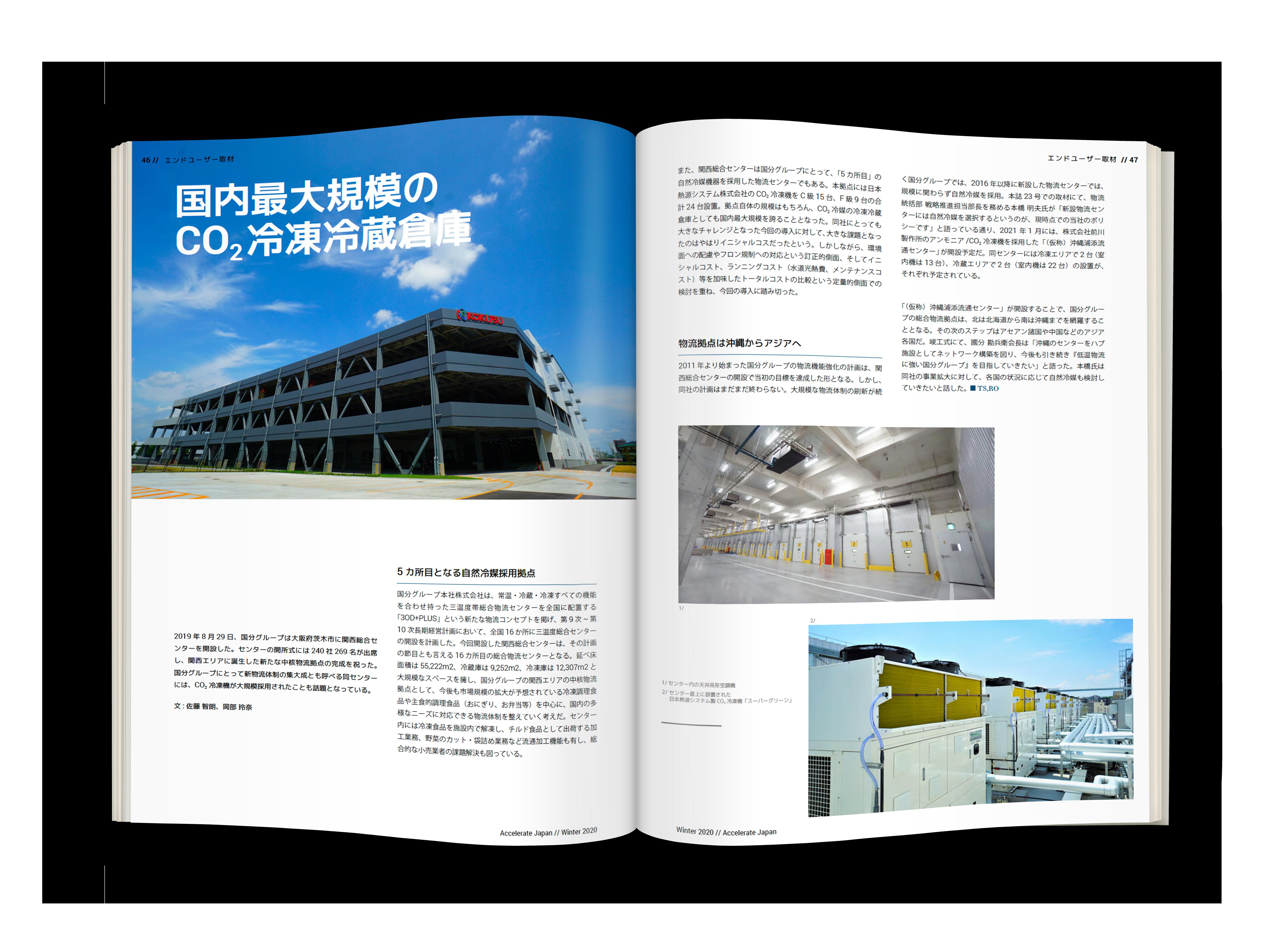 国内最大規模のCO2冷凍冷蔵倉庫